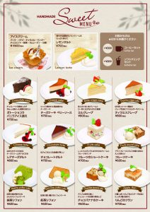 2021summer New Sweets
